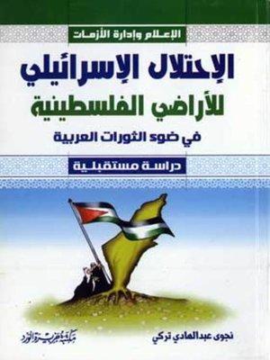 cover image of الإعلام وإدارة الأزمات