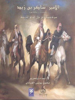 cover image of الأمير شاكر بن زيد (1885-1943) سيرته ومسيرته من خلال الوثاثق التاريخية