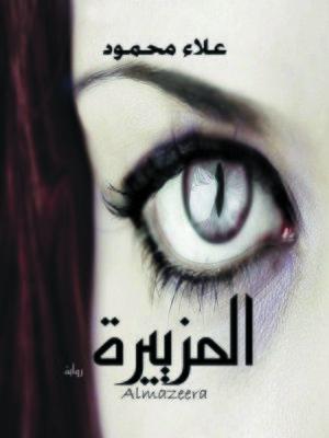 cover image of المزييرة