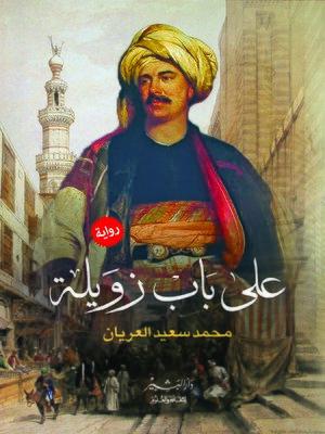 cover image of على باب زويلة