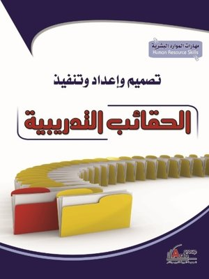 cover image of تصميم و إعداد و تنفيذ الحقائب التدريبية
