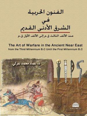 cover image of الفنون الحربية في الشرق الأدنى القديم