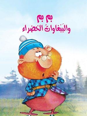 cover image of بم بم والببغاوات الخضراء