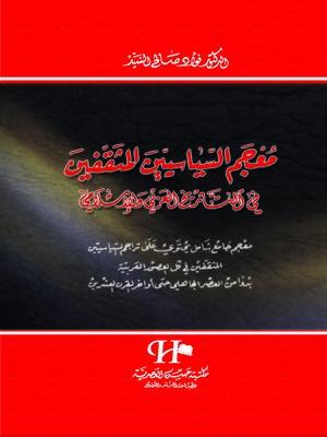 cover image of معجم السياسيين المثقفين في التاريخ العربي والإسلامي
