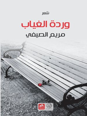 cover image of وردة الغياب