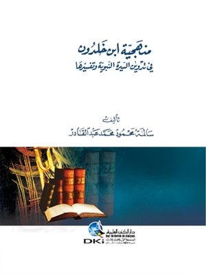 cover image of منهجية إبن خلدون في تدوين السيرة النبوية وتفسيرها