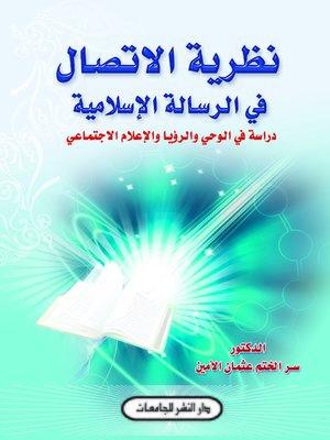 cover image of نظرية الاتصال في الرسالة الإسلامية