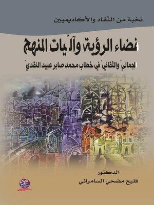 cover image of فضاء الرؤية وآليات المنهج الجمالي والثقافي في خطاب محمد صابر عبيد النقدي
