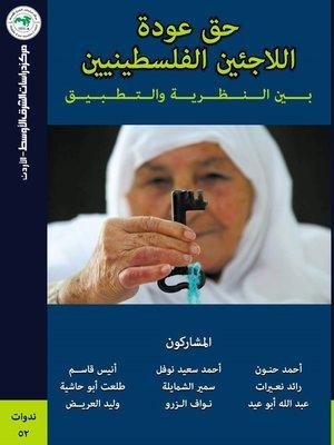cover image of حق عودة اللاجئين الفلسطينين بين النظرية والتطبيق