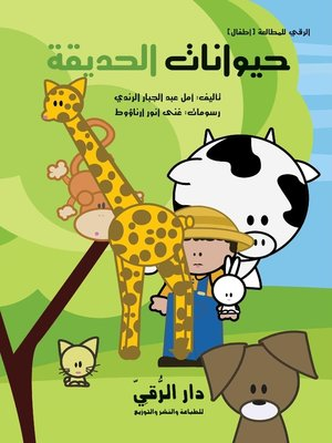 cover image of حيوانات الحديقة