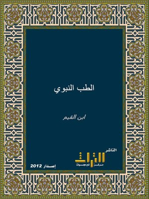 cover image of الطب النبوي