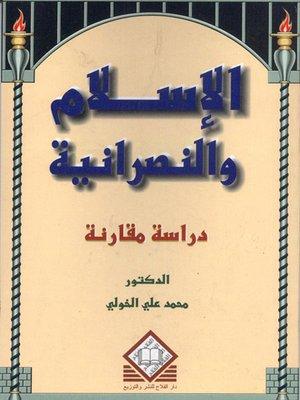 cover image of الإسلام والنصرانية