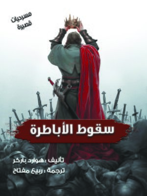 cover image of سقوط الأباطرة