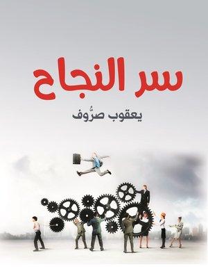 cover image of سر النجاح