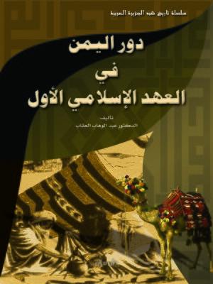 cover image of دور اليمن في العهد الإسلامي الأول