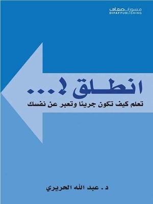 cover image of انطلق !