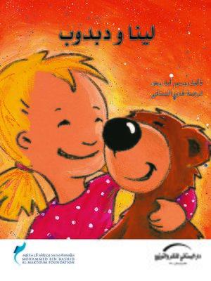 cover image of لينا ودبدوب