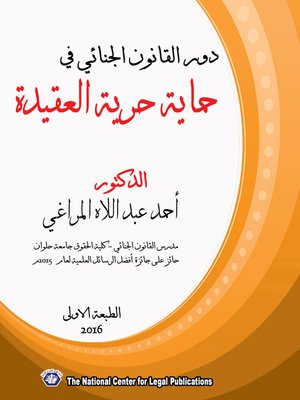 cover image of دور القانون الجنائي في حماية حرية العقيدة