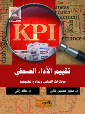 cover image of تقييم الأداء الصحفي