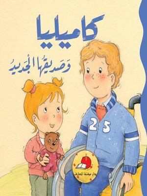 cover image of كاميليا وصديقها الجديد