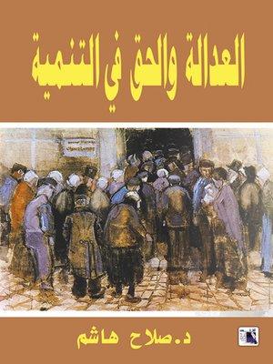 cover image of العدالة والحق في التنمية