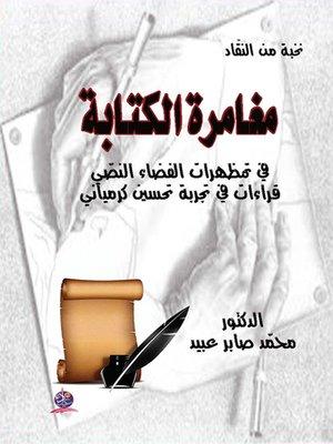 cover image of مغامرة الكتابة