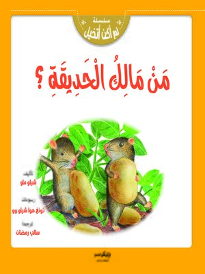 cover image of من مالك الحديقة ؟