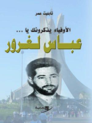 cover image of الأوفياء يذكرونك يا عباس : عباس لغرور : حياة و كفاح