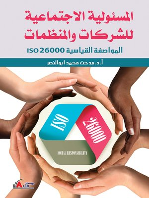 cover image of المسئولية الاجتماعية للشركات و المنظمات : المواصفة القياسية ISO 26000