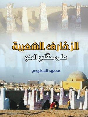 cover image of الزخارف الشعبية على مقابر الهو