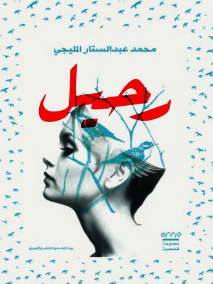 cover image of رحيل