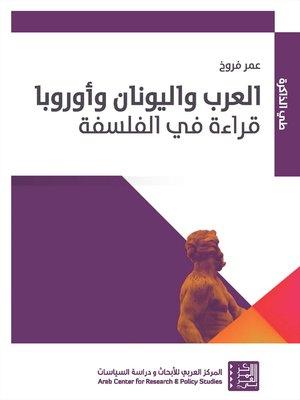 cover image of العرب واليونان وأوروبا : قراءة في الفلسفة = Arabs, Greece and Europe : Reading in Philosophy