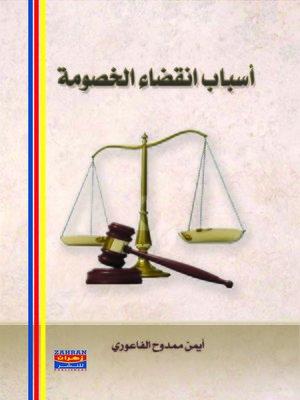 cover image of أسباب إنقضاء الخصومة