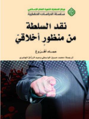 cover image of نقد السلطة من منظور أخلاقي