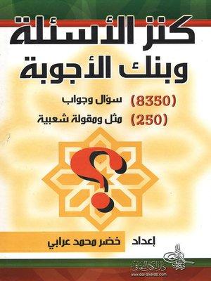 cover image of كنز الأسئلة وبنك الأجوبة