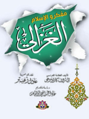 cover image of مفكرو الإسلام