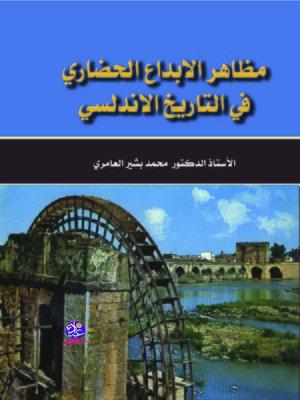 cover image of مظاهر الإبداع الحضاري في التاريخ الأندلسي