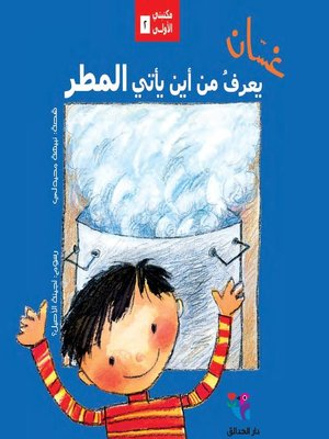 cover image of غسان يعرف من أين يأتي المطر