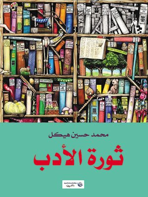 cover image of ثورة الأدب