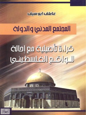 cover image of المجتمع المدني والدولة
