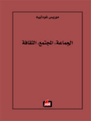 cover image of الجماعة، المجتمع، الثقافة = Communauté, Société, Culture