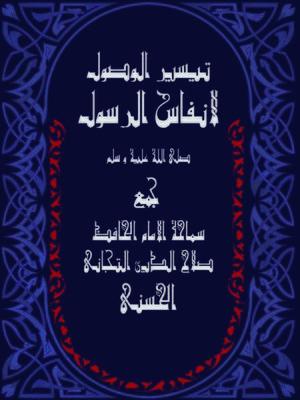 cover image of تيسير الوصول لأنفاس الرسول صلى الله عليه وسلم