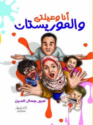 cover image of أنا ..وعيلتي والموريستان