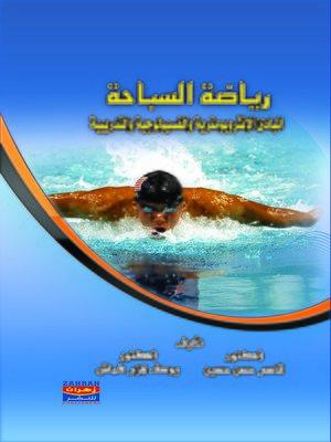 cover image of رياضة السباحة