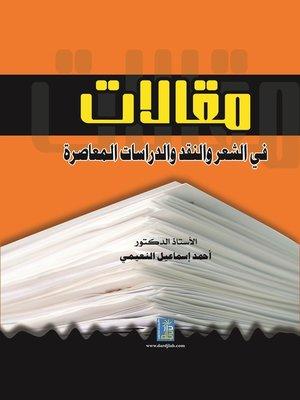 cover image of مقالات في الشعر و النقد و الدراسات المعاصرة
