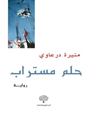 cover image of حلم مستراب