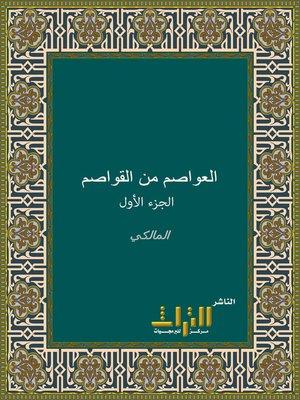 cover image of العواصم من القواصم في تحقيق مواقف الصحابة بعد وفاة النبي صلى الله عليه وسلم