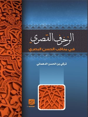 cover image of الزخرف القصري في مناقب الحسن البصري