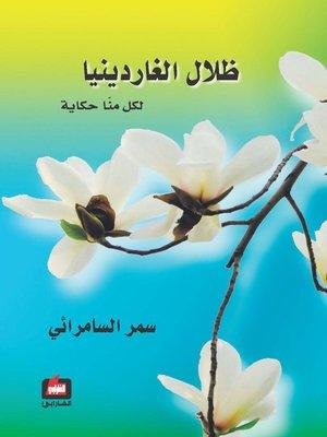 cover image of ظلال الغاردينيا