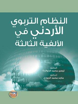 cover image of النظام التربوي الأردني في الألفية الثالثة